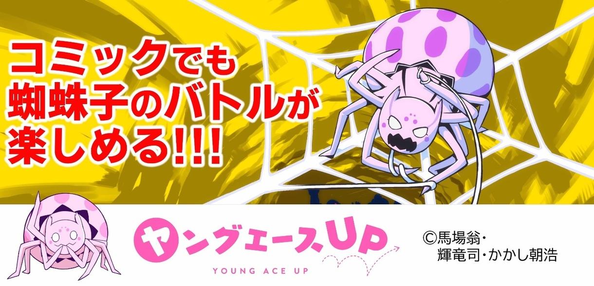 https://web-ace.jp/youngaceup/contents/1000013/